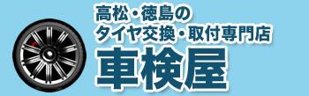 大分 別府の格安タイヤ取付専門店 1本1400円 持込交換も歓迎